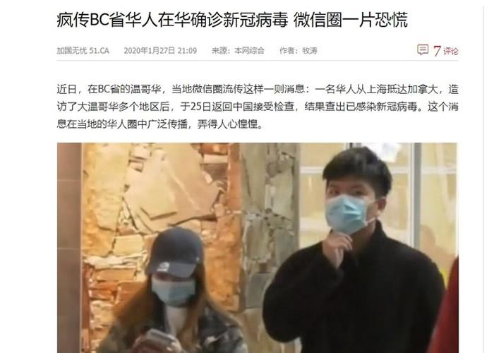 """""""加国无忧""""用事主戴口罩的相片,作为武汉肺炎报道的配相。"""