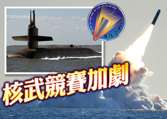 据报田纳西州号的三叉戟二型潜射弹道导弹,配备W76-2低当量核弹头。