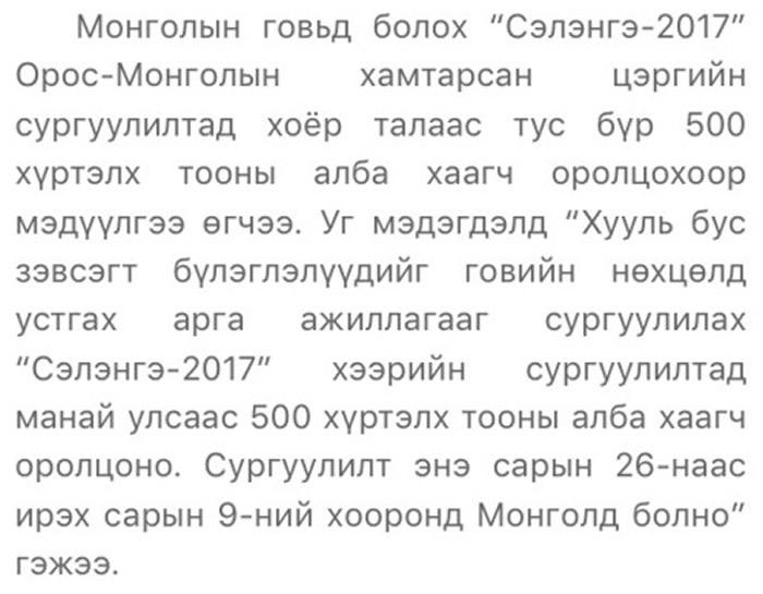 西里尔蒙古文是外蒙古独立受苏联影响后,所采用的以西里尔字母作为蒙古语标记的文字。(图/取自免费图库中文百科)