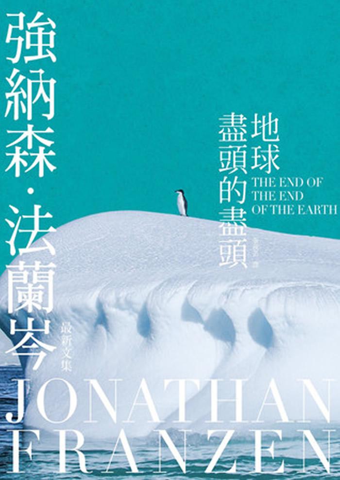美国强纳森‧法兰岑Jonathan Franzen《地球尽头的尽头》:地球已经走入退化之路