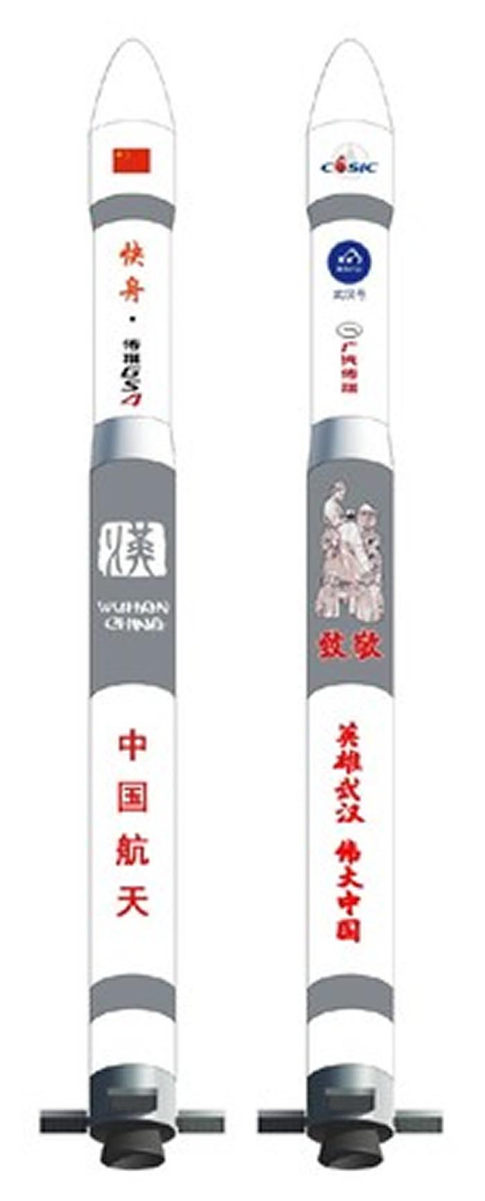 """中国4月发射行云二号卫星""""武汉号"""" 火箭身设计向医护人员致敬"""