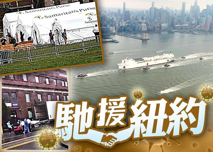 新冠肺炎:911恐袭后首次 美国海军医疗船安慰号(USNS Comfort)驶入纽约港