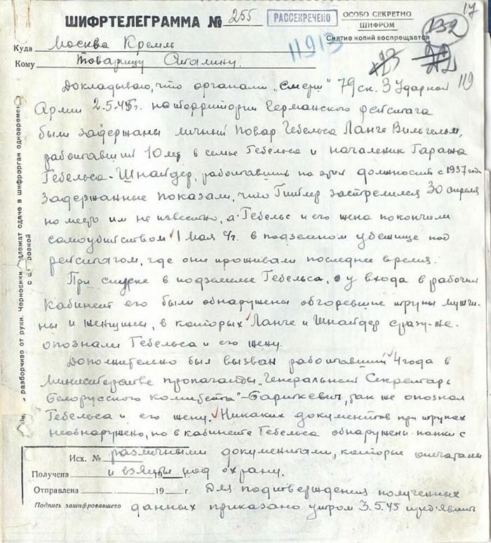 朱可夫发给斯大林的关于阿道夫•希特勒和保罗•约瑟夫•戈培尔自杀的报告曝光