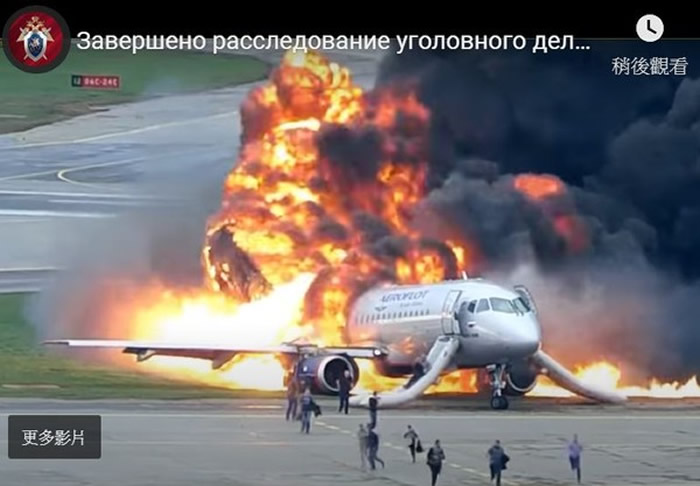 俄罗斯国航客机迫降遭大火吞噬画面震撼曝光 从机尾烧到机身酿41人死
