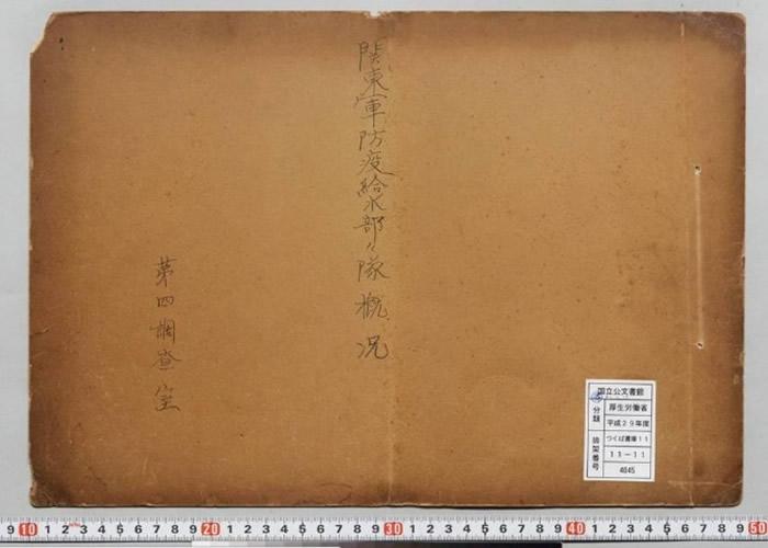 首次有日本政府公文证实,731部队曾受命生产细菌。