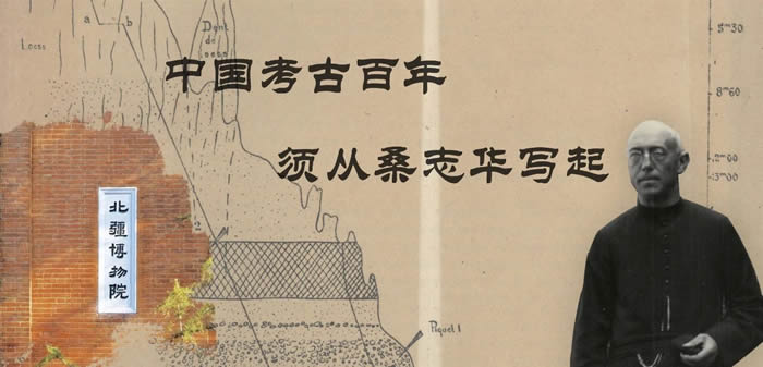 中国考古学的百年历史 须从桑志华发掘出华夏大地第一块旧石器时代标本写起
