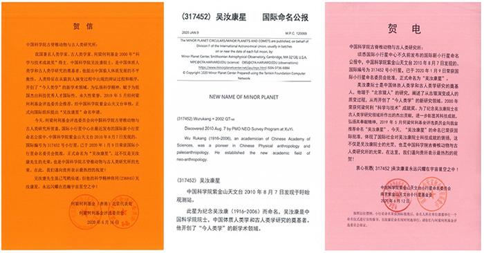 """纪念古人类学家吴汝康院士——国际小行星委员会将317452号小行星命名为""""吴汝康星"""""""