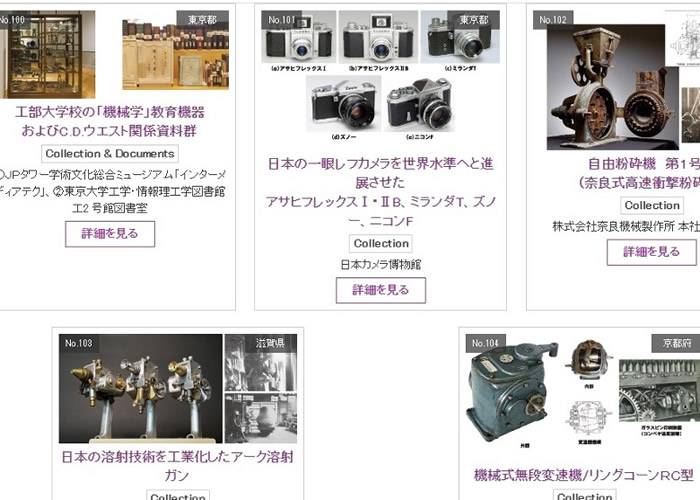 今年机械遗产名单
