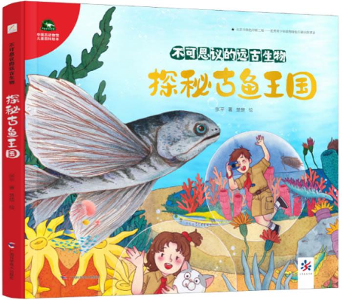 《探秘古鱼王国》,作者:张平,绘者:楚楚,版本:小秀美童书馆丨广西科学技术出版社 2020年8月