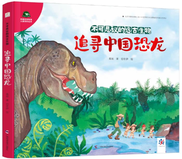 《追寻中国恐龙》,作者:葛旭,绘者:初冬伊,版本:小秀美童书馆丨广西科学技术出版社 2020年8月
