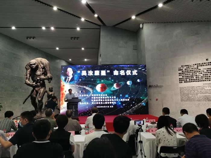 """317452号小行星正式命名为""""吴汝康星"""" 纪念中国古人类学奠基者吴汝康"""