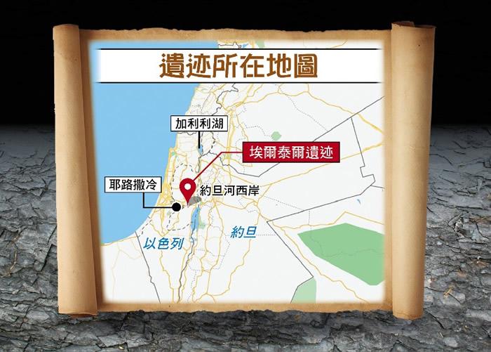 地图可见,埃尔泰尔遗迹所在距加利利湖甚远。