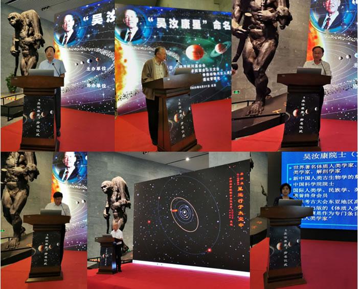 """国际小行星委员会批准将编号为317452号的小行星正式命名为""""吴汝康星"""""""