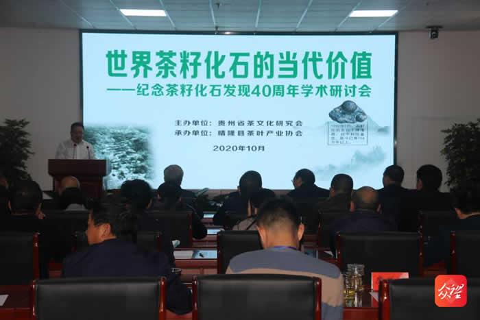 纪念茶籽化石发现40周年学术研讨会在黔西南晴隆举行