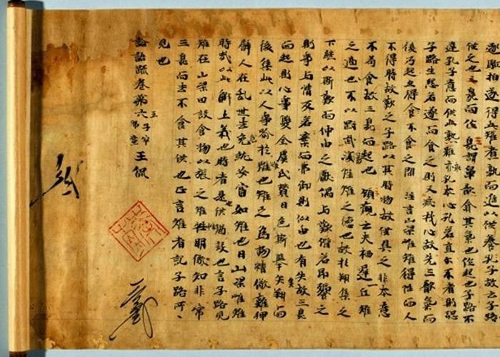现存最古老的中国《论语义疏》纸制抄本出现在日本一间旧书店