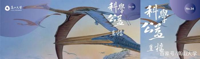 化石有话要说:古生物学家汪筱林研究员讲解翼龙和恐龙的区别是什么?