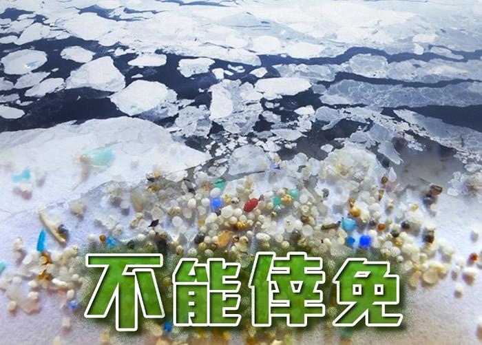 加拿大研究报告指微塑料污染已入侵北极地区水域 合成纤维成元凶