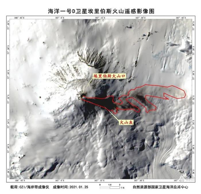 """首次!中国海洋一号D卫星""""捕捉""""到南极洲罗斯岛上的埃里伯斯火山喷发"""