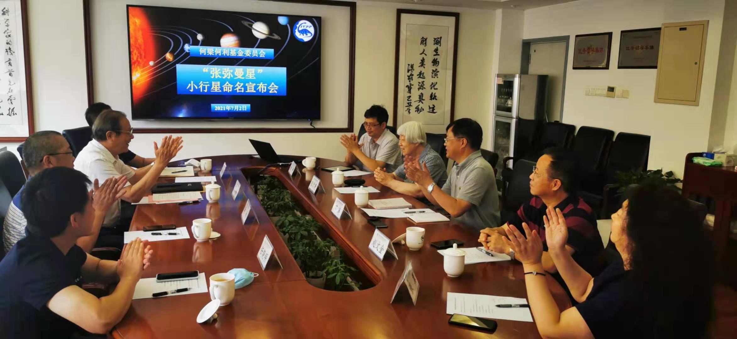 """中国科学院紫金山天文台发现的国际编号为347336号小行星正式命名为""""张弥曼星"""""""