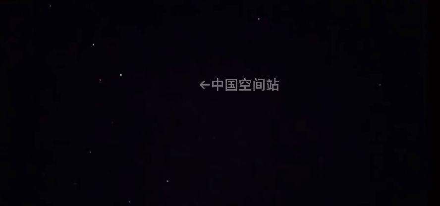 北京网友拍到中国空间站穿过北斗七星的画面