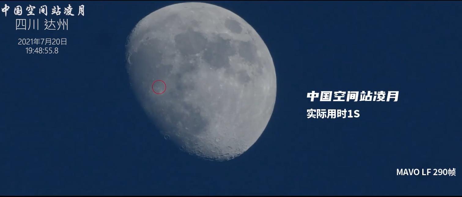 四川达州天文爱好者使用天文望远镜和赤道仪等设备拍下中国空间站从月面穿过的画面