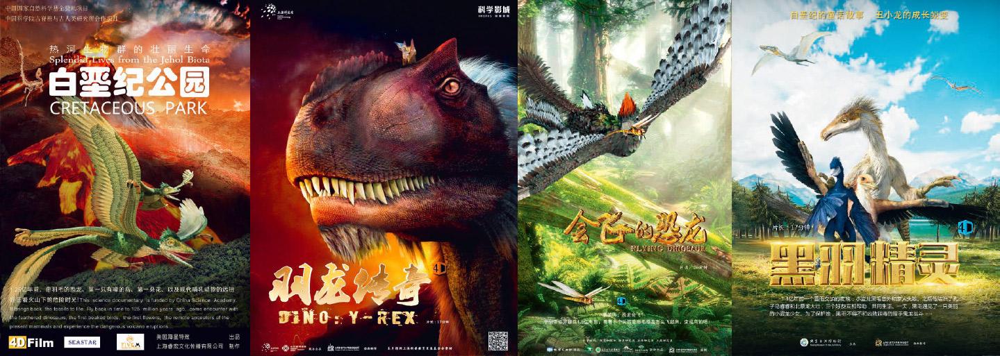 带羽毛恐龙四维电影海报